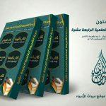 Matan Kitab dalam Daurah asy Syariah 1437 hijriyah