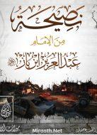 Nasehat Syaikh bin Baz