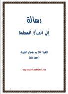 رسالة إلى المرأة المسلمة الشيخ خالد