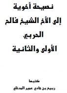 Nasehat Persaudaraan kepada Al-Akh asy-Syaikh Falih Al-Harbi