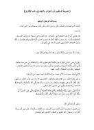 نصيحة للسلفيين في الجزائر بالاجتماع وعدم الافتراق
