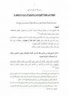 تعليقات على طعونات الشيخ محمد بن هادي في أناس أبرياء مما يصفهم به