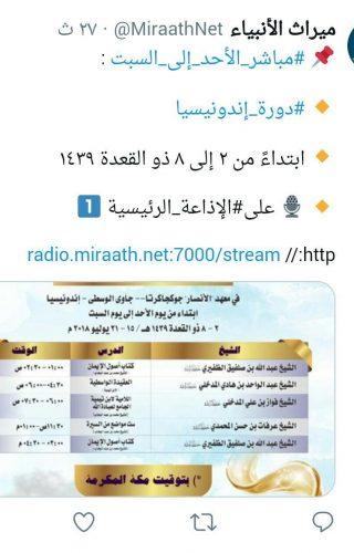 Durus Ilmiah (Kajian Khusus Asatidzah) Daurah Asy-Syari'ah ke-16 disiarkan Langsung di Radio Miratsul Anbiya