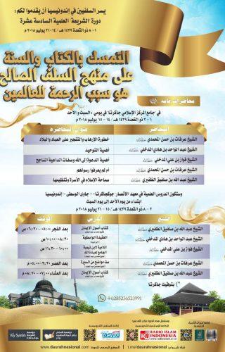 Pamflet Versi Arabic DAURAH NASIONAL ASY-SYARIAH KE-16 (Revisi)